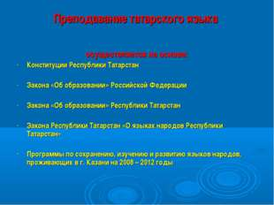 Преподавание татарского языка осуществляется на основе: Конституции Республик