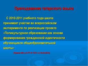 Преподавание татарского языка С 2010-2011 учебного года школа принимает участ