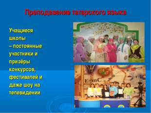 Преподавание татарского языка Учащиеся школы – постоянные участники и призёры