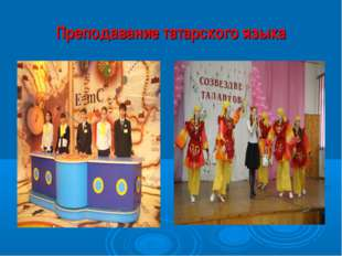 Преподавание татарского языка