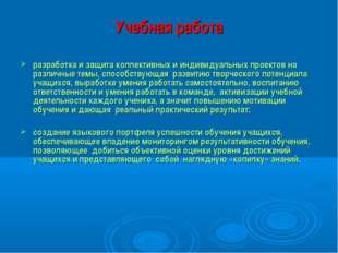 Учебная работа разработка и защита коллективных и индивидуальных проектов на