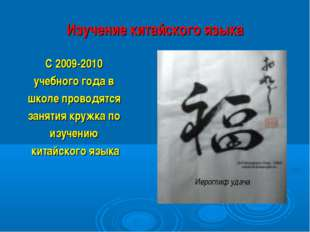 Изучение китайского языка С 2009-2010 учебного года в школе проводятся заняти