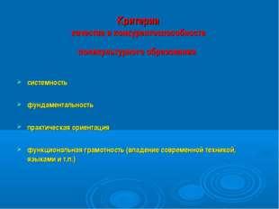 Критерии качества и конкурентоспособности поликультурного образования системн