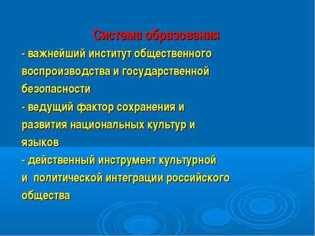 Система образования - важнейший институт общественного воспроизводства и госу...