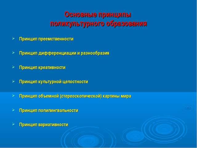 Основные принципы поликультурного образования Принцип преемственности Принцип...