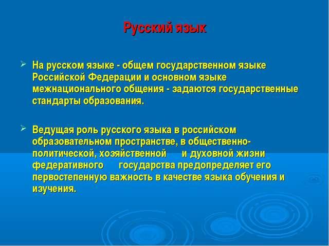Русский язык На русском языке - общем государственном языке Российской Федера...