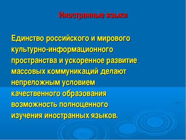 Иностранные языки Единство российского и мирового культурно-информационного п...