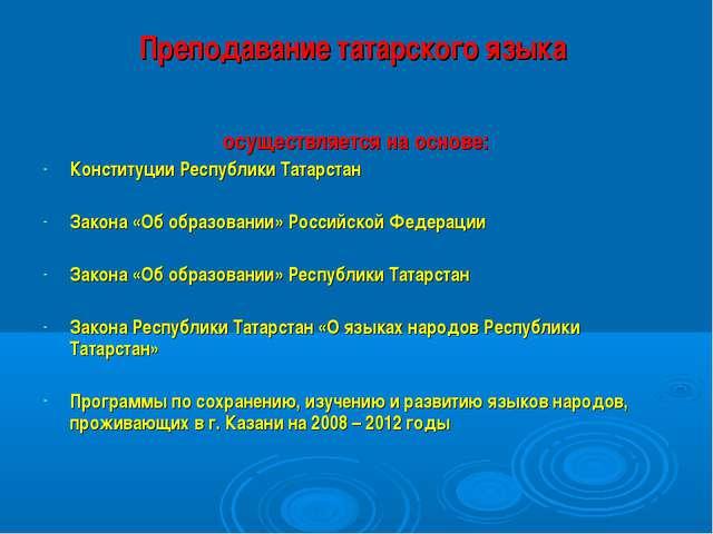 Преподавание татарского языка осуществляется на основе: Конституции Республик...