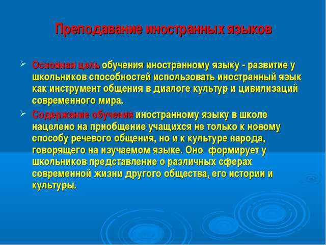 Преподавание иностранных языков Основная цель обучения иностранному языку - р...