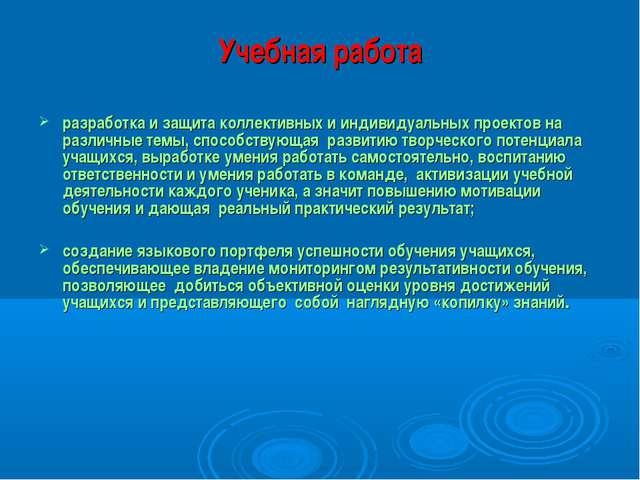 Учебная работа разработка и защита коллективных и индивидуальных проектов на...