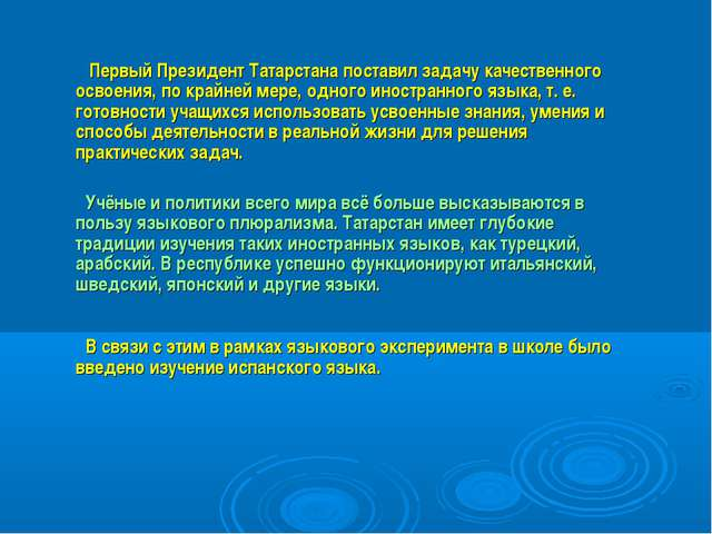 Первый Президент Татарстана поставил задачу качественного освоения, по крайн...