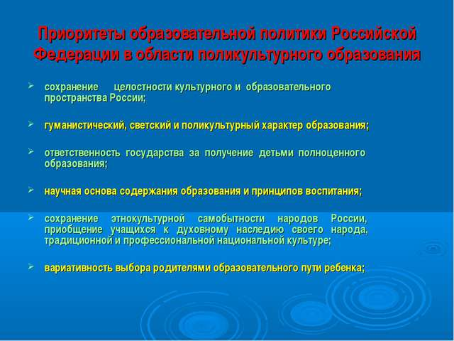 Приоритеты образовательной политики Российской Федерации в области поликульту...