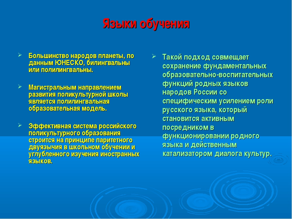 Языки обучения Большинство народов планеты, по данным ЮНЕСКО, билингвальны ил...
