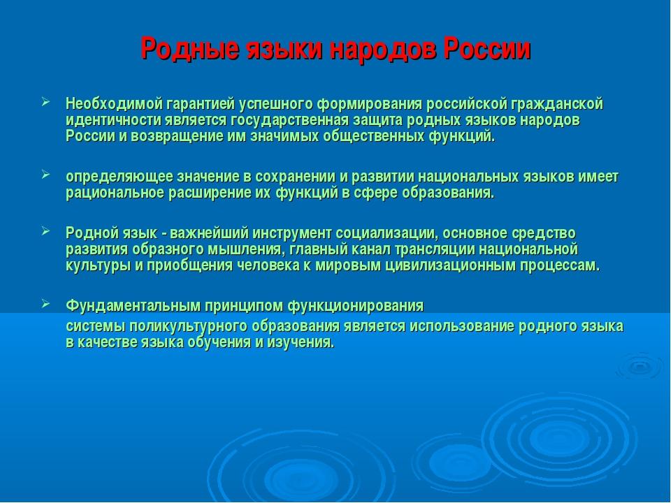 Родные языки народов России Необходимой гарантией успешного формирования росс...