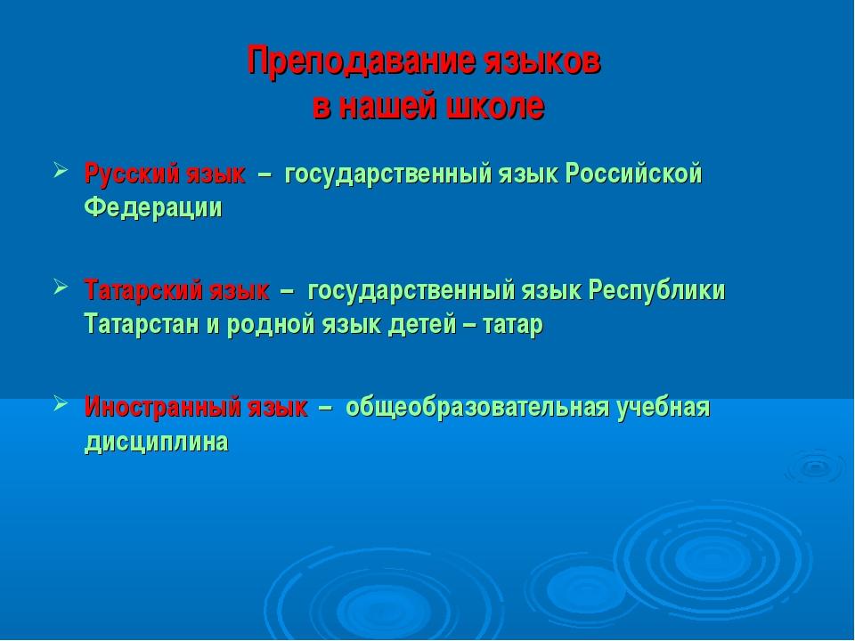 Преподавание языков в нашей школе Русский язык – государственный язык Российс...