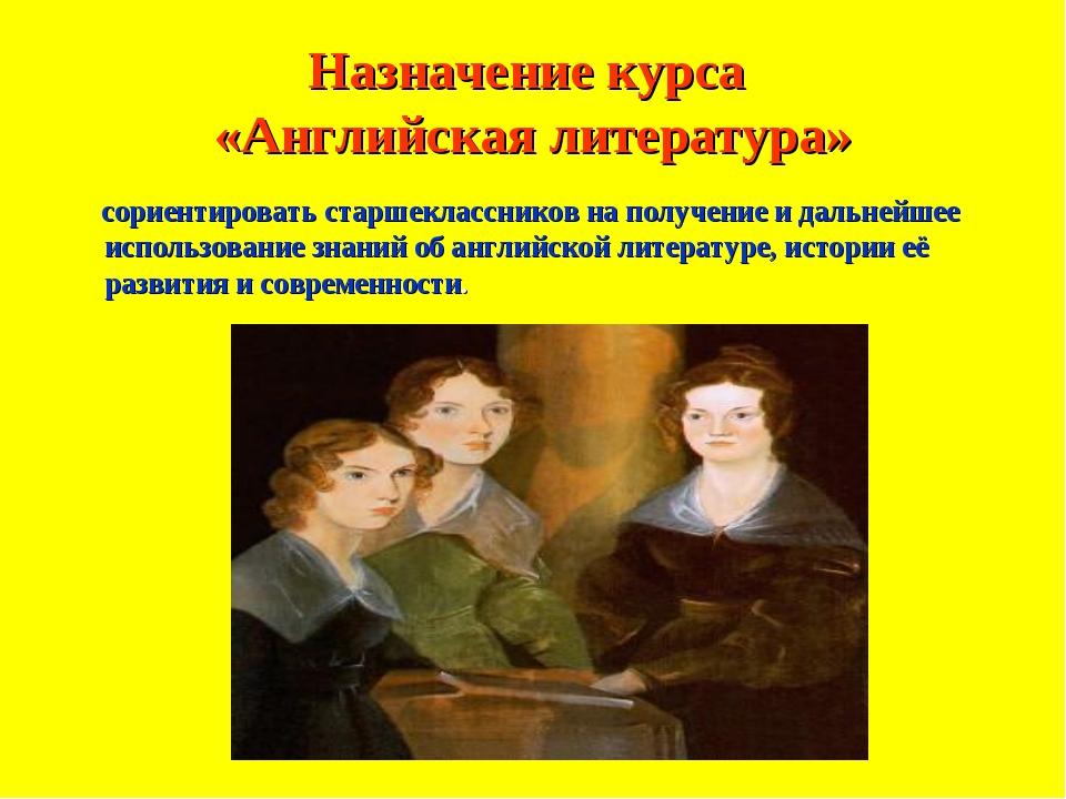 Назначение курса «Английская литература» сориентировать старшеклассников на п...