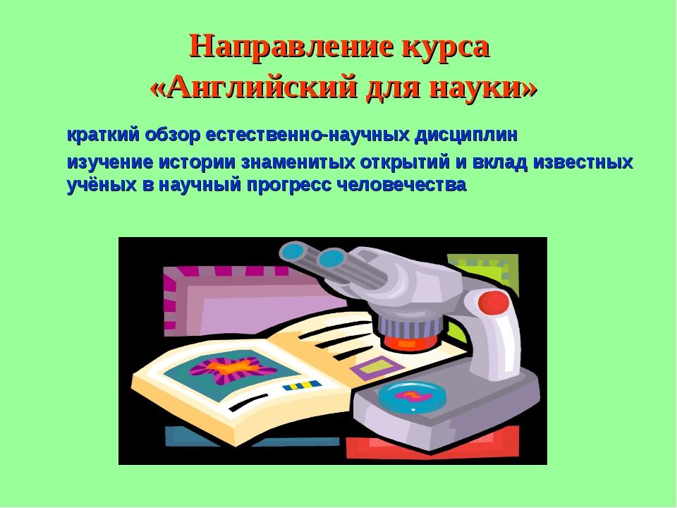Направление курса «Английский для науки» краткий обзор естественно-научных ди...