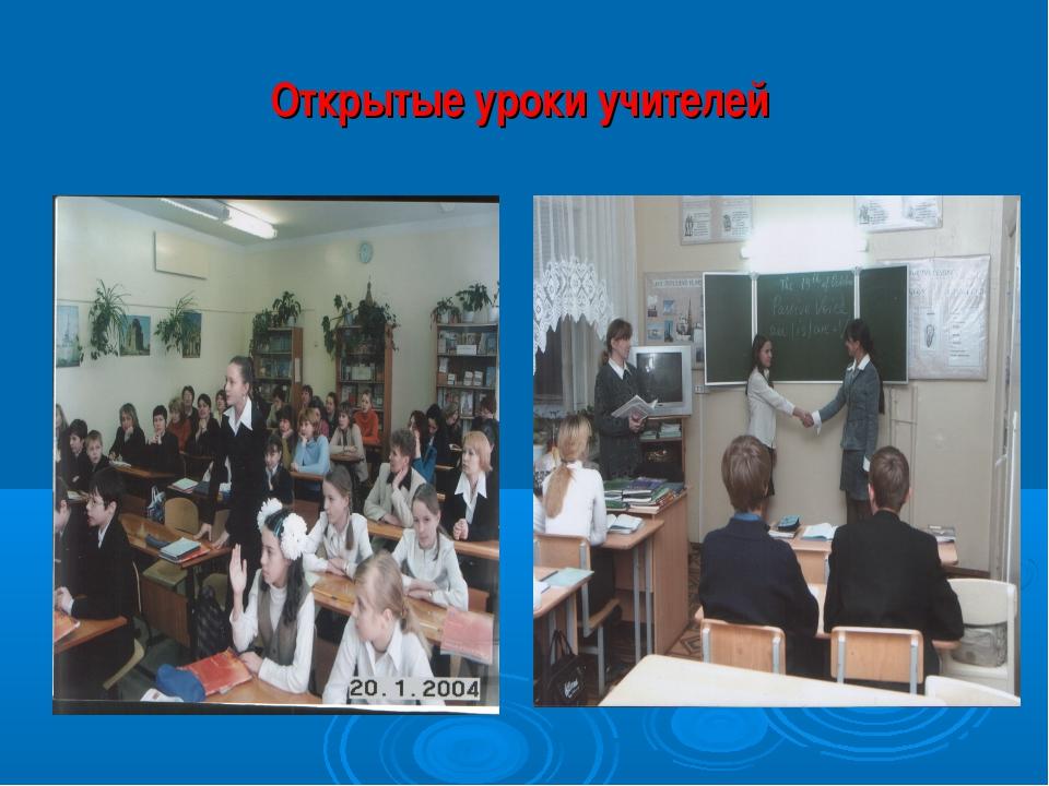 Открытые уроки учителей
