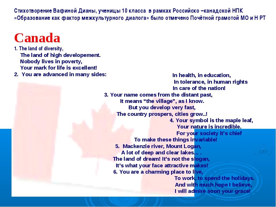 Стихотворение Вафиной Дианы, ученицы 10 класса в рамках Российско –канадской...