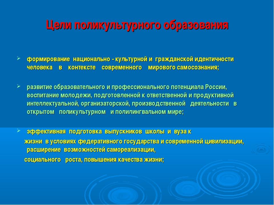 Цели поликультурного образования формирование национально - культурной и граж...