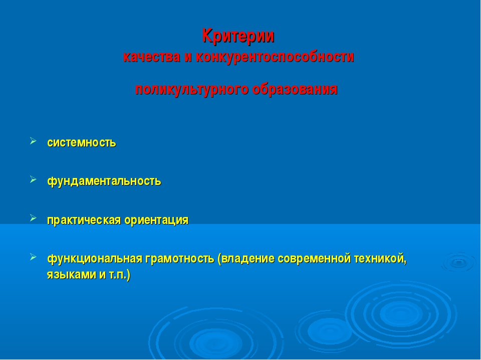 Критерии качества и конкурентоспособности поликультурного образования системн...