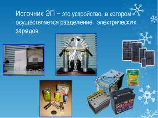 Источник ЭП – это устройство, в котором осуществляется разделение электрическ