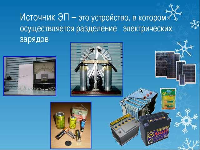 Источник ЭП – это устройство, в котором осуществляется разделение электрическ...