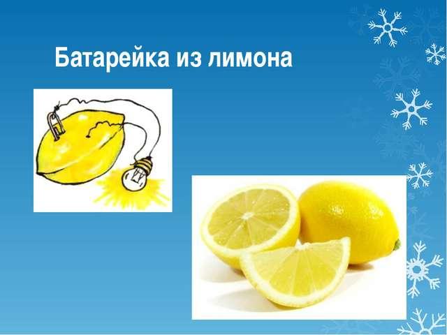 Батарейка из лимона