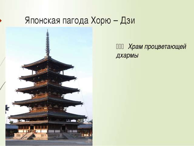 Японская пагода Хорю – Дзи 法隆寺 Храм процветающей дхармы