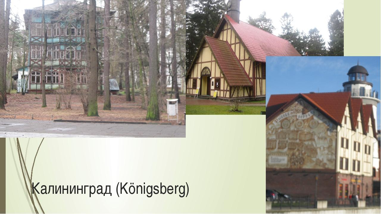 Калининград (Königsberg)