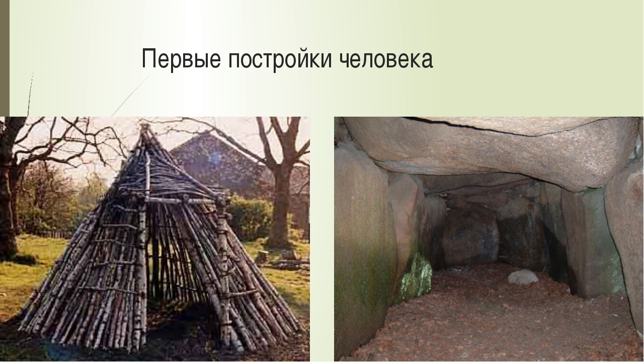 Первые постройки человека