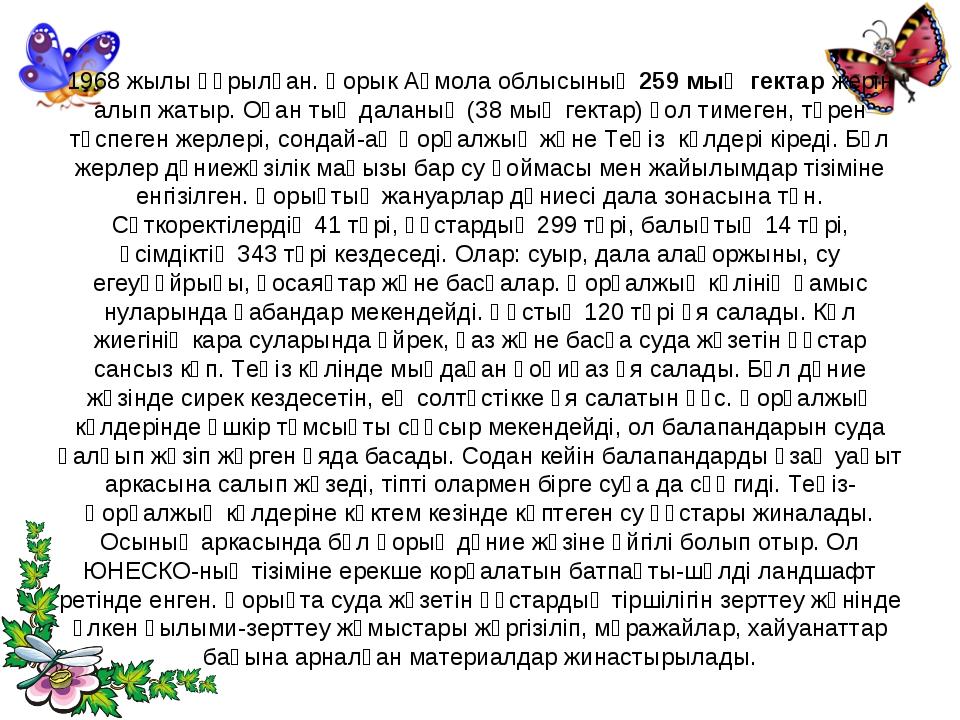 1968 жылы құрылған. Қорык Ақмола облысының 259 мың гектар жерін алып жатыр. О...