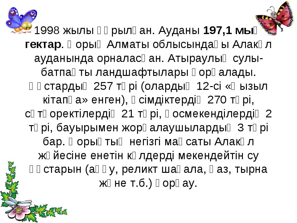 1998 жылы құрылған. Ауданы 197,1 мың гектар. Қорық Алматы облысындағы Алакөл...