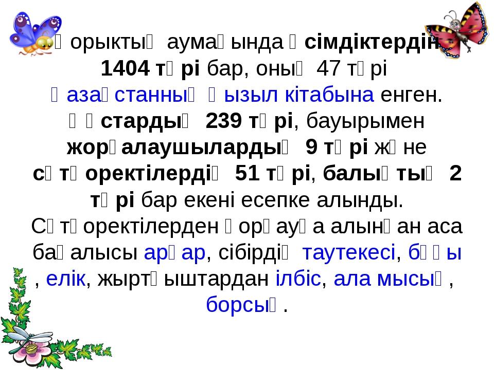Қорыктың аумағында өсімдіктердін 1404 түрі бар, оның 47 түрі Қазақстанның Қыз...