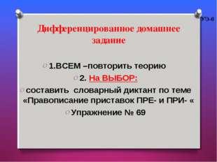 Дифференцированное домашнее задание 1.ВСЕМ –повторить теорию 2. На ВЫБОР: сос