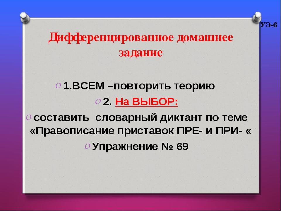 Дифференцированное домашнее задание 1.ВСЕМ –повторить теорию 2. На ВЫБОР: сос...