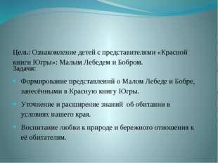 Цель: Ознакомление детей с представителями «Красной книги Югры»: Малым Лебеде