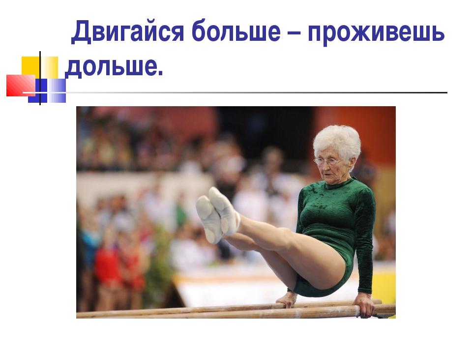 бабушка занимается гимнастикой