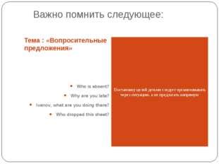 Важно помнить следующее: Тема : «Вопросительные предложения» Who is absent?