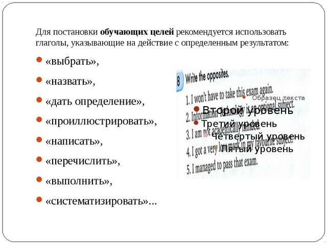Для постановки обучающих целей рекомендуется использовать глаголы, указывающи...