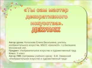 Автор урока: Колоскова Елена Васильевна, учитель изобразительного искусства,