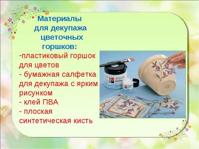 Материалы для декупажа цветочных горшков: пластиковый горшок для цветов - бу...