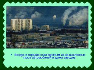 Воздух в городах стал грязным из-за выхлопных газов автомобилей и дыма завод
