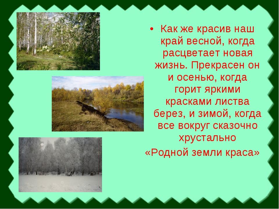 Как же красив наш край весной, когда расцветает новая жизнь. Прекрасен он и о...