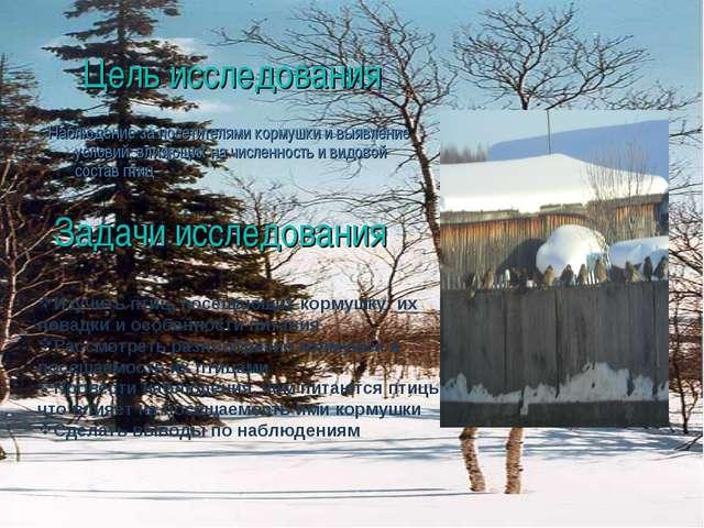 Цель исследования Наблюдение за посетителями кормушки и выявление условий, вл...