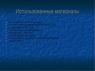 Использованные материалы http://school2svetyi.ucoz.ru/shkolmuz/1944.jpg http: