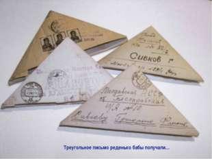 Треугольное письмо реденько бабы получали…