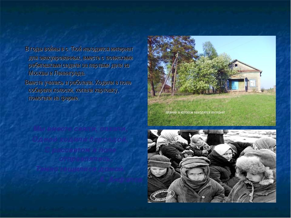 В годы войны в с. Тюй находился интернат для эвакуированных, вместе с тюинск...