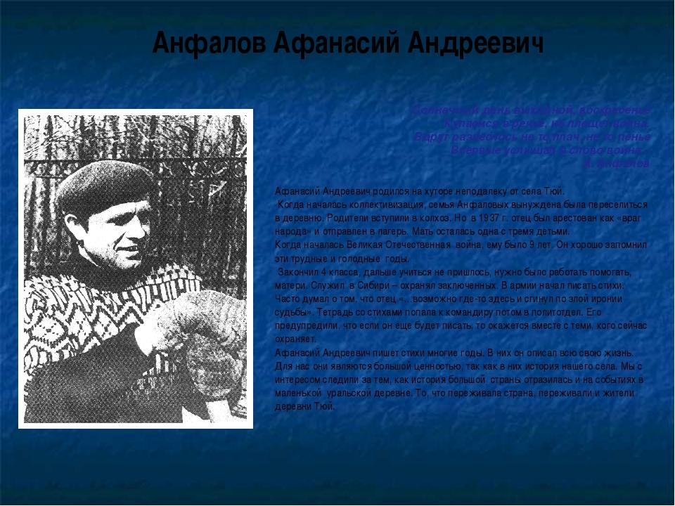 Анфалов Афанасий Андреевич Солнечный день выходной, воскресенье Купаемся в ре...