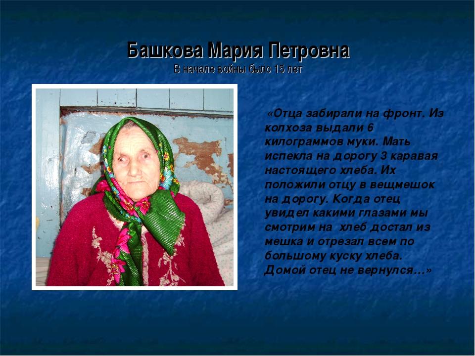 Башкова Мария Петровна В начале войны было 15 лет «Отца забирали на фронт. Из...